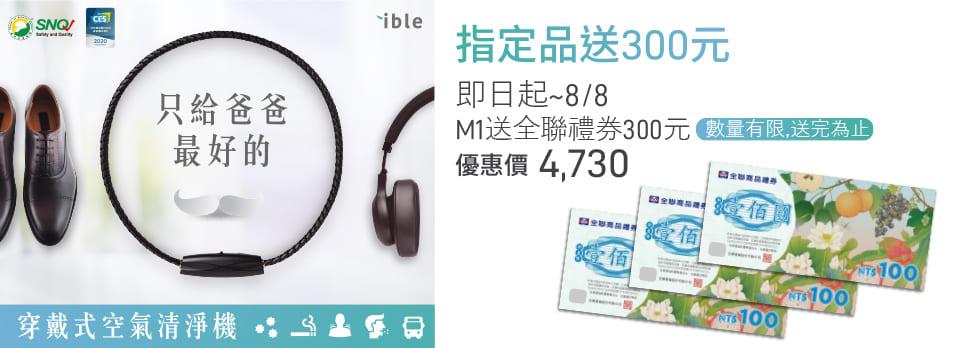 ible 限時活動 ( 即日起~8/8 )