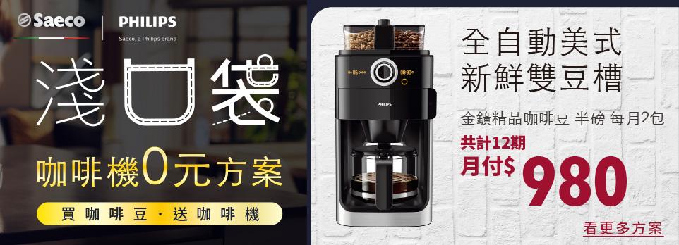 淺口袋0元方案 買咖啡豆送咖啡機