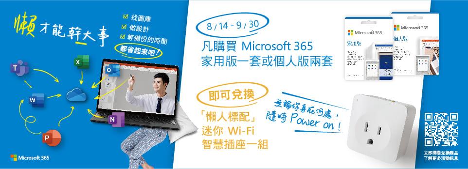 【8/14∼9/30】購買Microsoft 365指定條件兌換懶人好禮