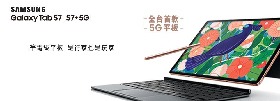 Tab S7 / S7+ / 5G