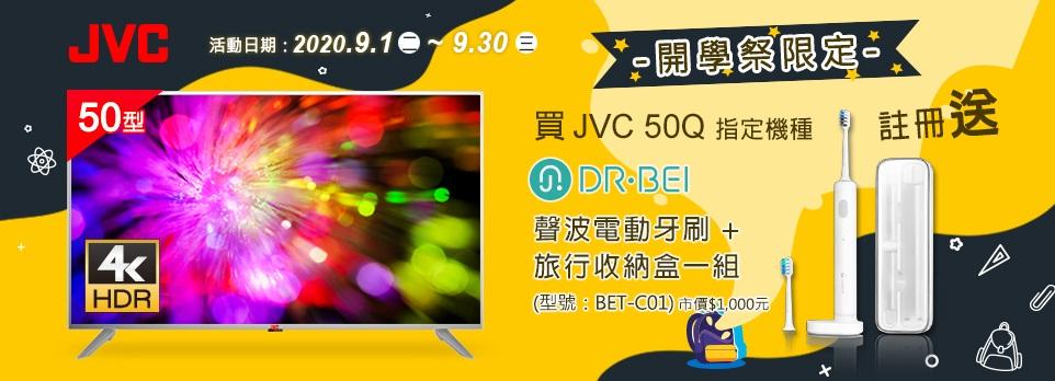 【JVC】50Q 開學祭好禮