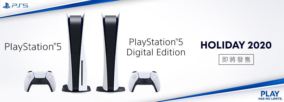 PS5 即將發售