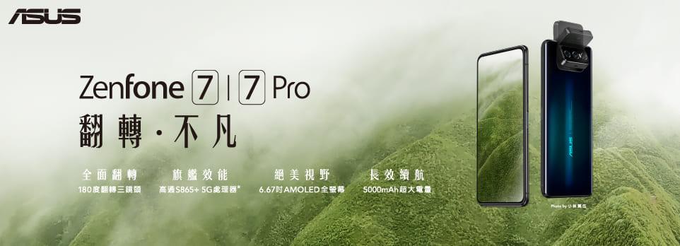華碩ASUS ZenFone 7