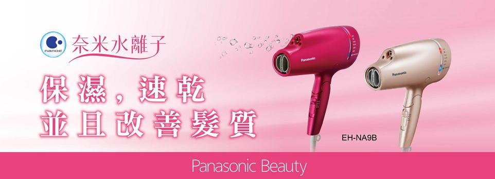 Panasonic NA9B吹風機