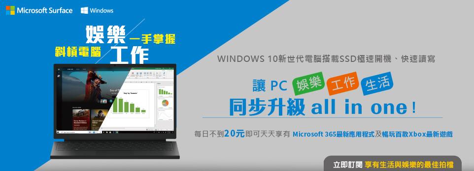 立即訂閱Microsoft 365