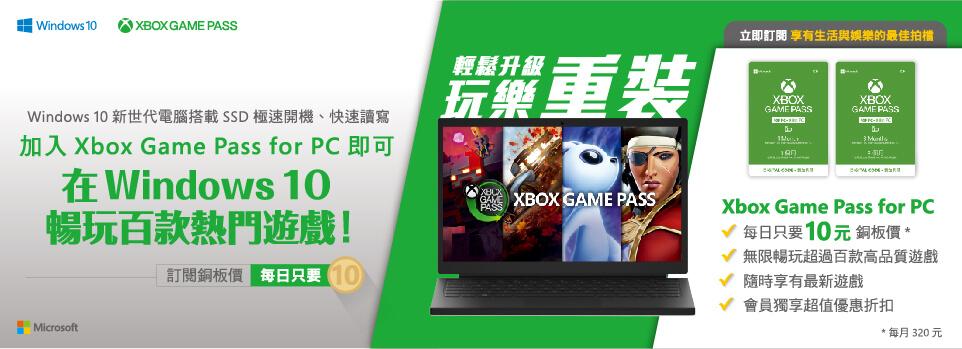 加入Xbox Game pass即可在Windows 10暢玩百款遊戲