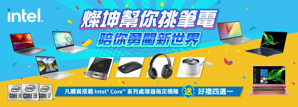 Intel BTS