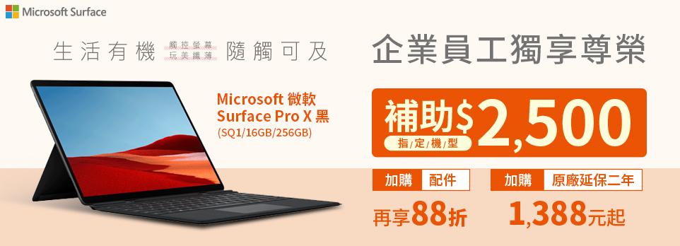 微軟企業補助2500