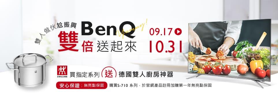 BenQ購買指定機種回函送好禮