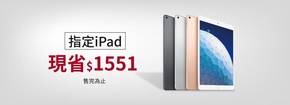 iPad 舊款降價