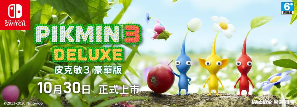 【Switch】皮克敏3 豪華版 10/30上市
