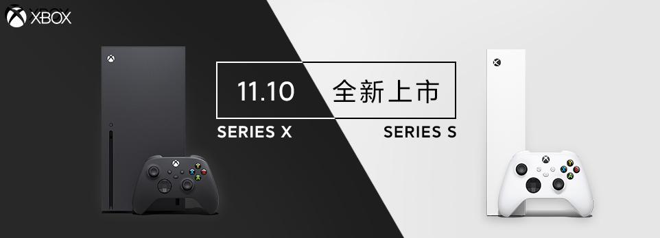 Xbox Series X/S 11/10正式上市