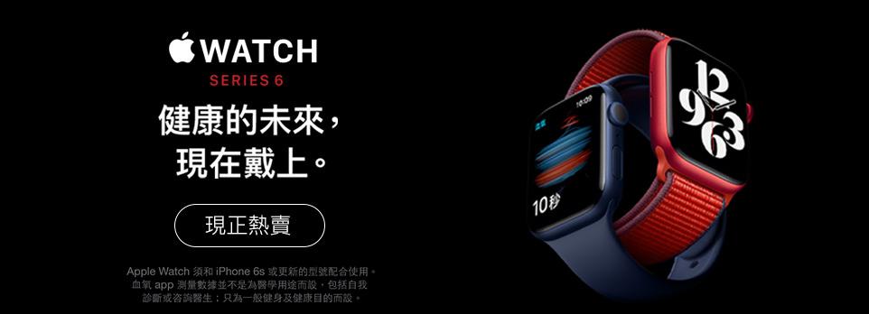 Apple Watch S6|健康的未來,現在戴上。