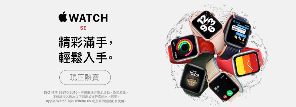 Apple Watch SE|精彩攜手,輕鬆入手。