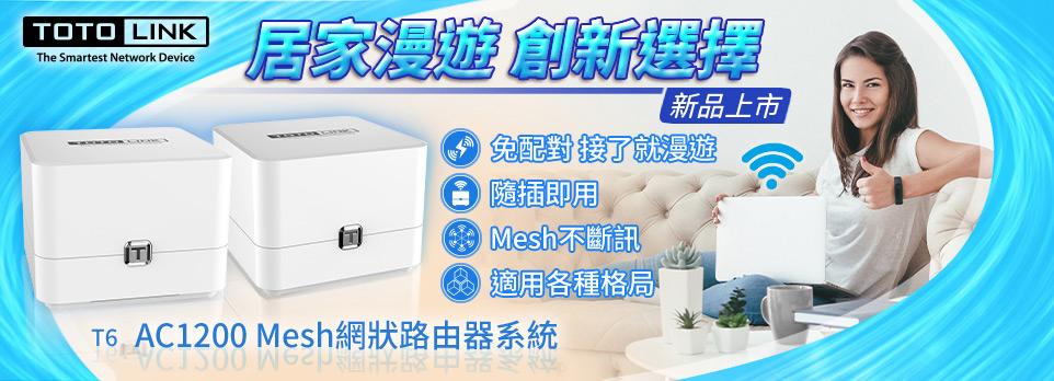 TOTOLINK AC1200 Mesh網狀路由器系統 T6