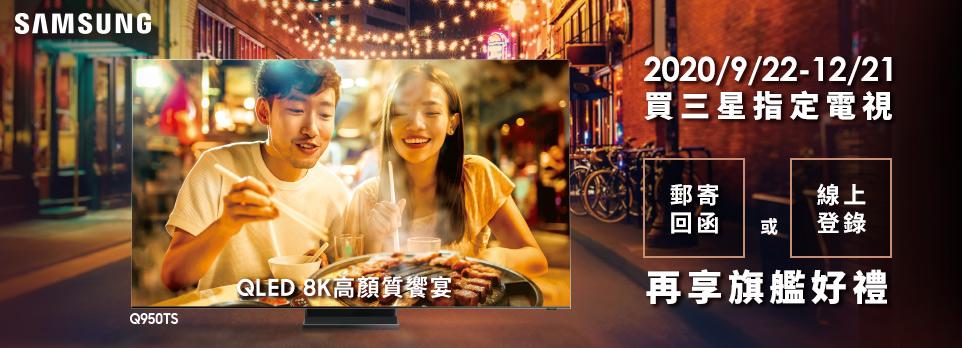 【Samsung】∼12/21購買指定機種回函最高送一萬好禮