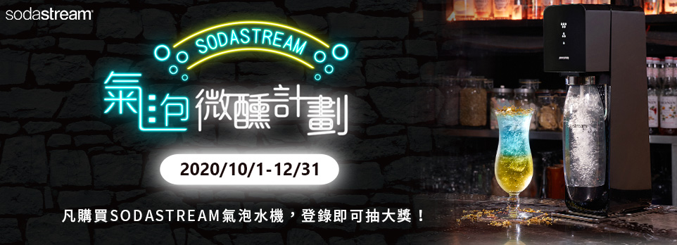 【SodaStream】∼12/31前購買指定品登錄抽大獎