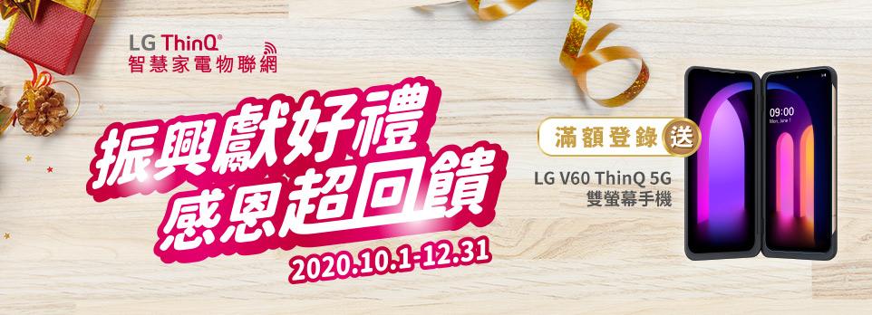 【LG】指定機種滿額登錄送雙螢幕手機