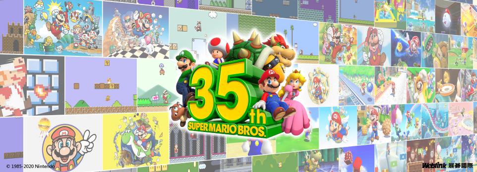 【Switch】超級瑪利歐3D收藏輯限量發售中