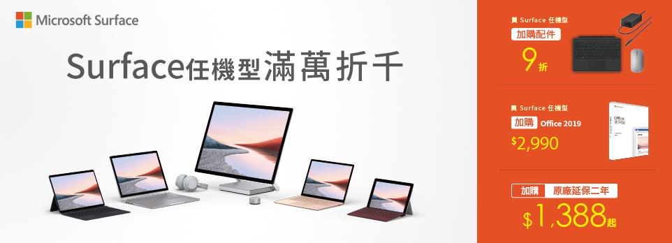 【微軟】滿萬折千(可累計)