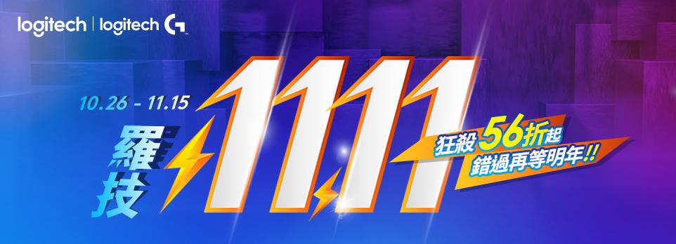 1026-1115羅技1111狂殺