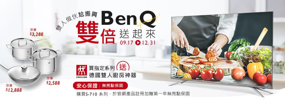 【BenQ】∼12/31購買指定機種回函送好禮