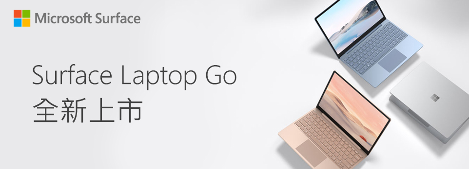 Surface Laptop Go 全新上市
