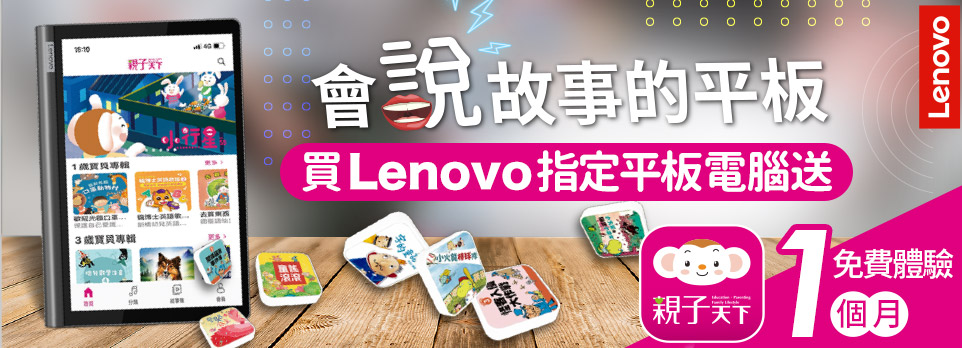 Lenovo tablet x 親子天下