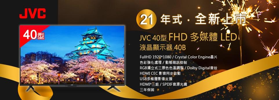 JVC 40B 21年式全新上市
