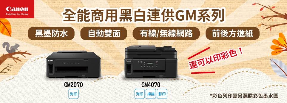 Canon 商用G & GM系列