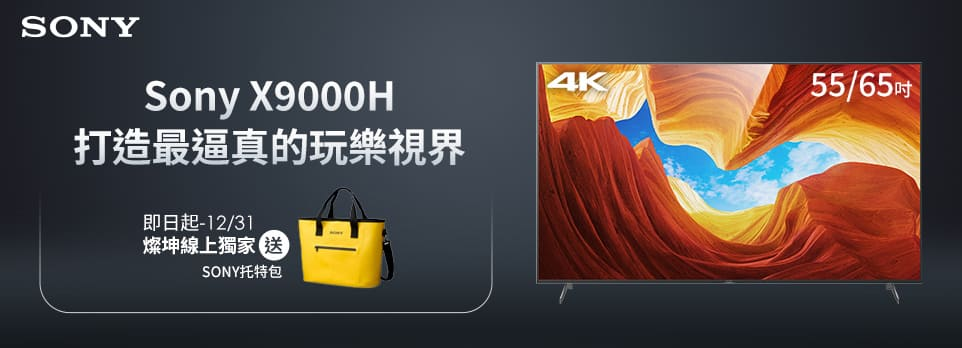 【Sony】X9000H顛覆你的遊戲體驗,線上獨家送托特包