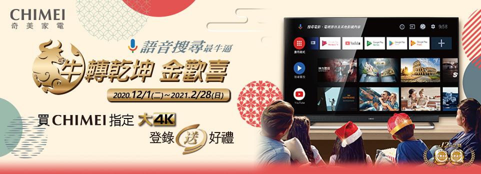 【CHIMEI】~2/28購買指定TV登錄送微波爐