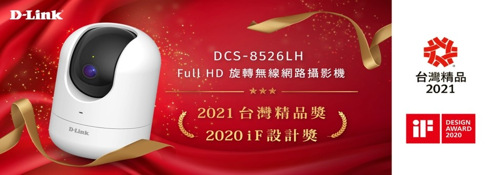 D-Link友訊 HD旋轉無線網路攝影機 DCS-8526LH