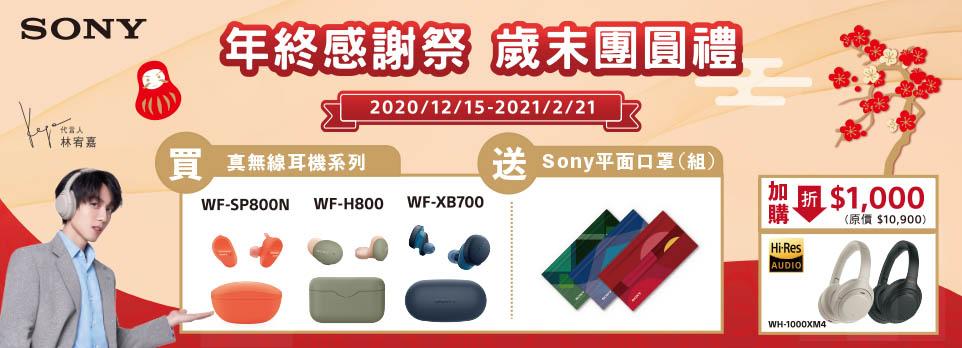 Sony→年終感謝祭