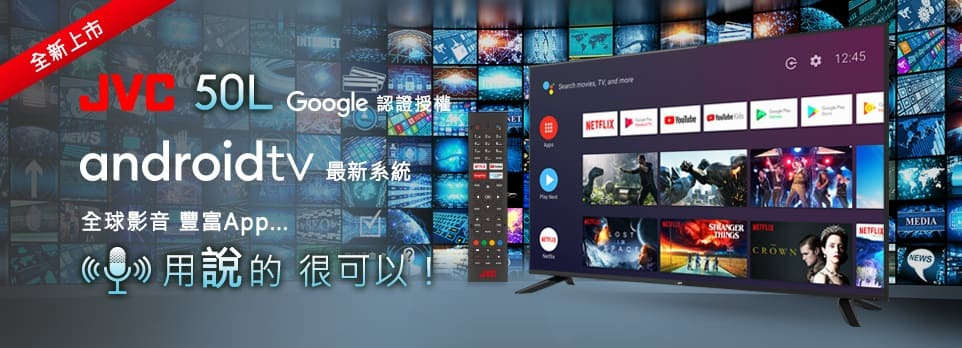 【JVC】50L最新Android TV