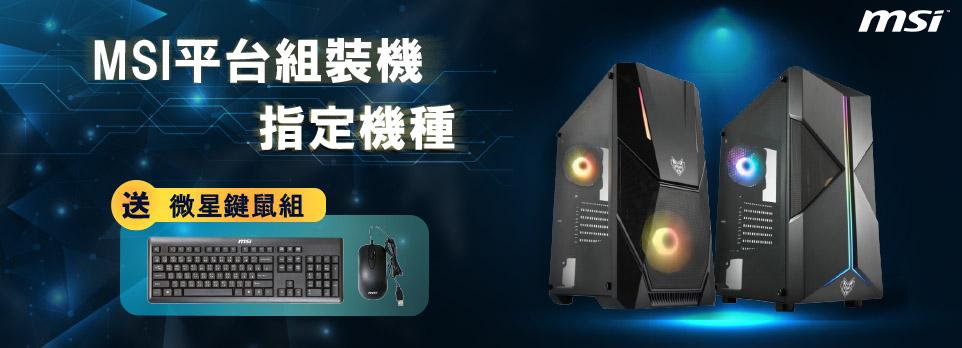 MSI組裝機送超值鍵鼠組