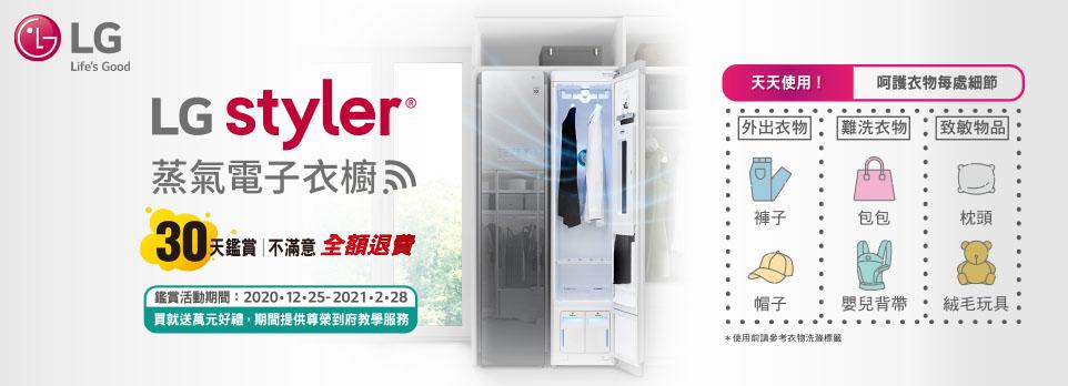 【LG styler】30天鑑賞專區