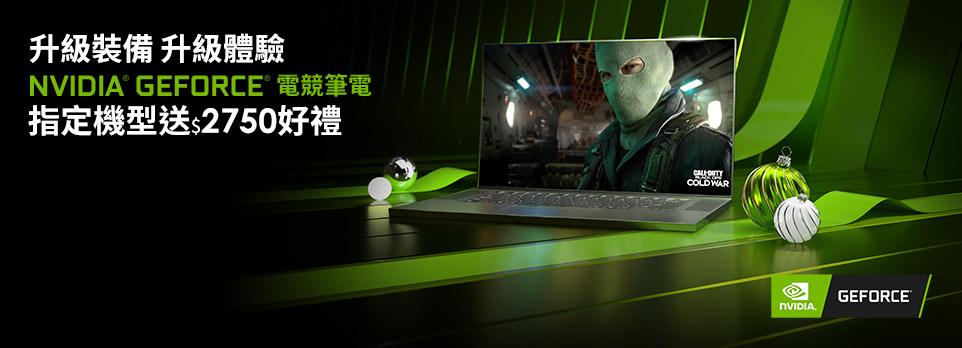 【Nvidia】送XBOX好禮