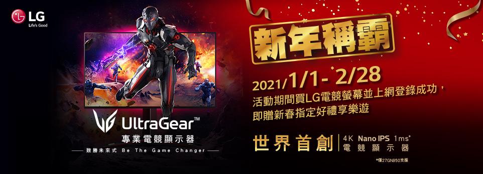 LG→新年稱霸送好禮
