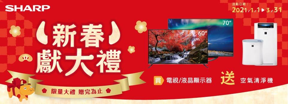 【SHARP】~3/31購買指定電視登錄發票送新春好禮
