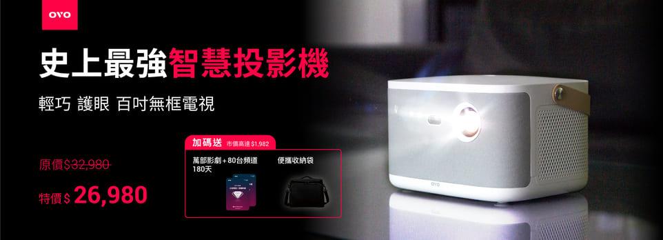 OVO 無框電視K1智慧投影機