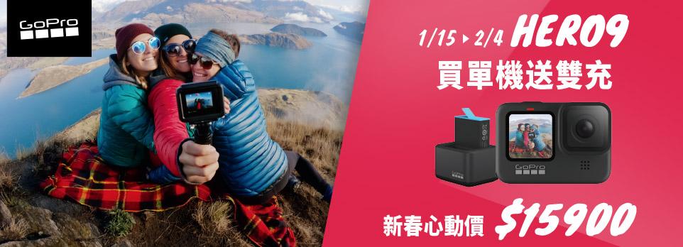 【Gopro】Hero 9+雙充組合,1/15~2/4優惠價$15900