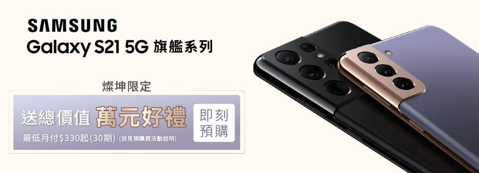 S21 旗艦系列手機 即刻預購