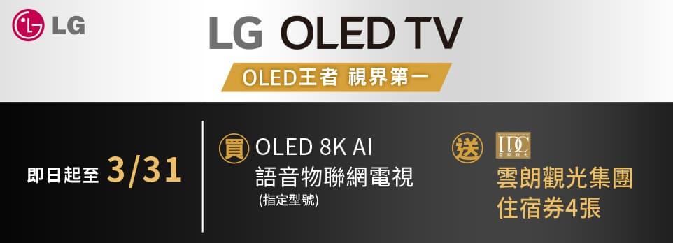 【LG】∼3/31指定電視登錄最高送飯店住宿券4張
