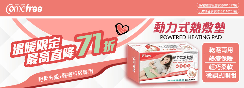 【Comefree】暖身嚴選◆動力式熱敷墊最高降71折