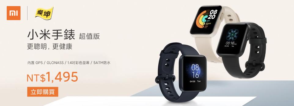 小米手錶 超值版