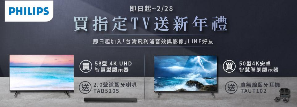 【Philips】∼2/28,指定TV送新年禮