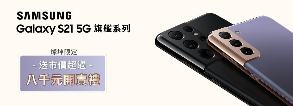 S21 旗艦系列手機正式開賣