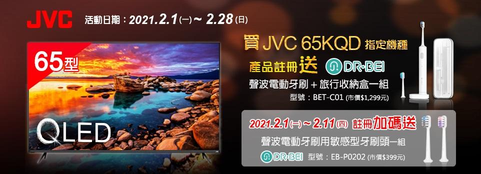 【JVC】65KQD註冊送電動牙刷