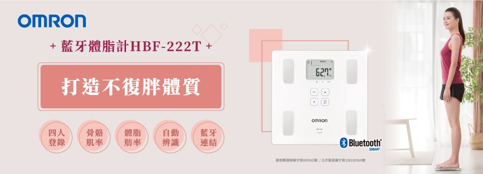 【OMRON】藍牙體脂計HBF-222T